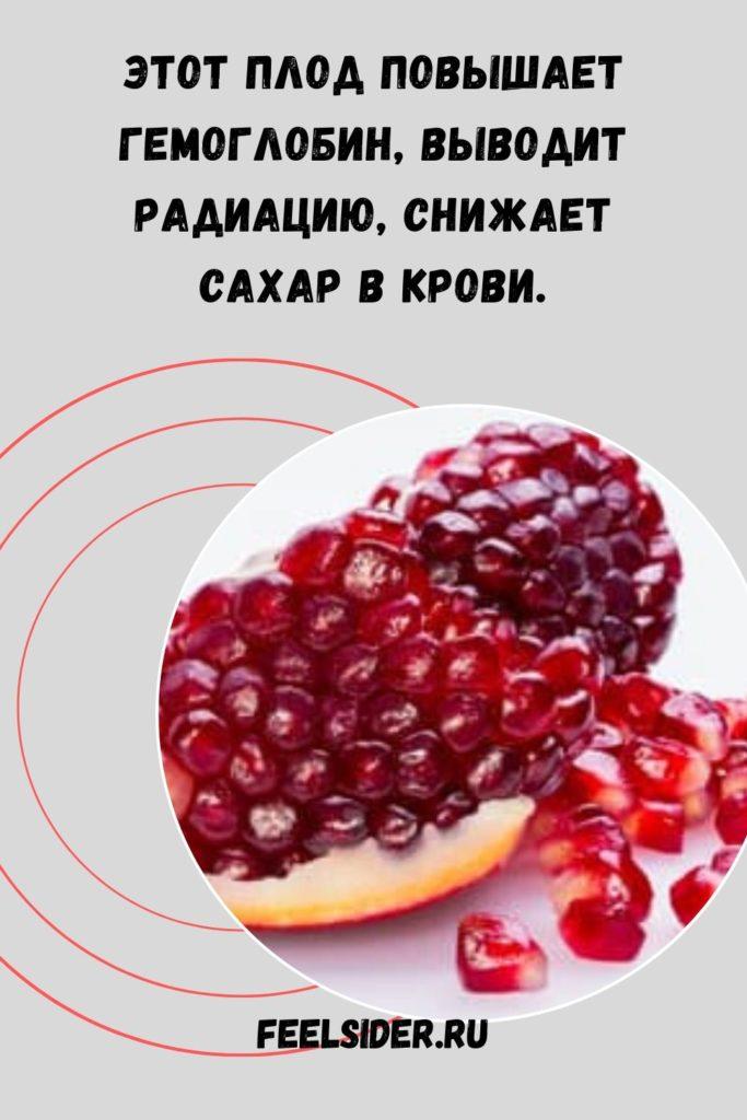 Этот плод повышает гемоглобин, выводит радиацию, снижает сахар в крови