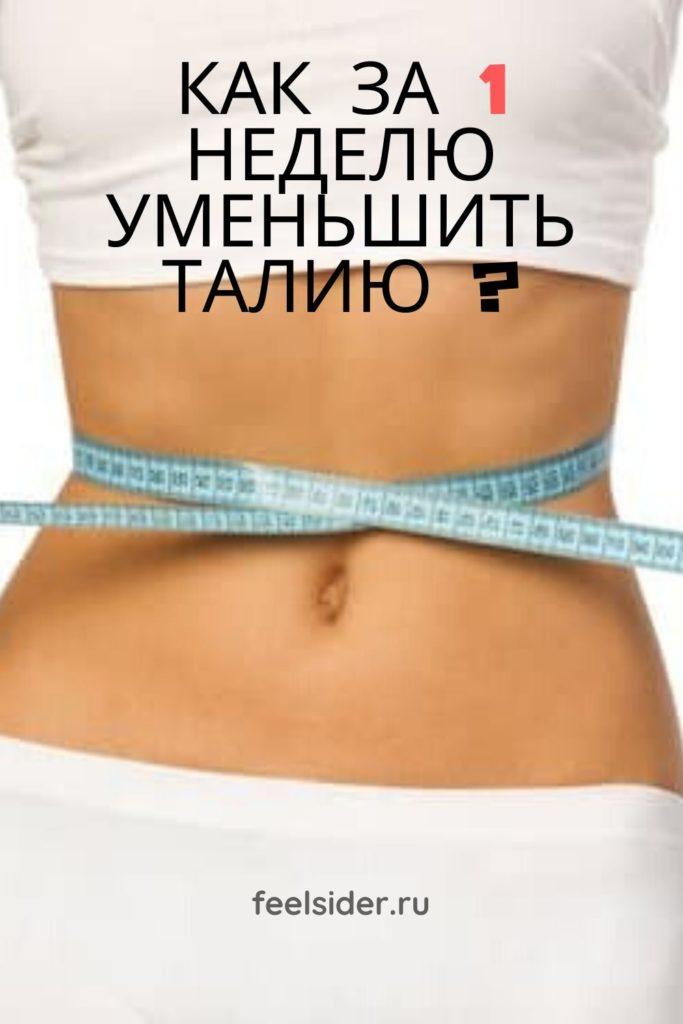 Как уменьшить талию на 8 сантиметров в короткие сроки