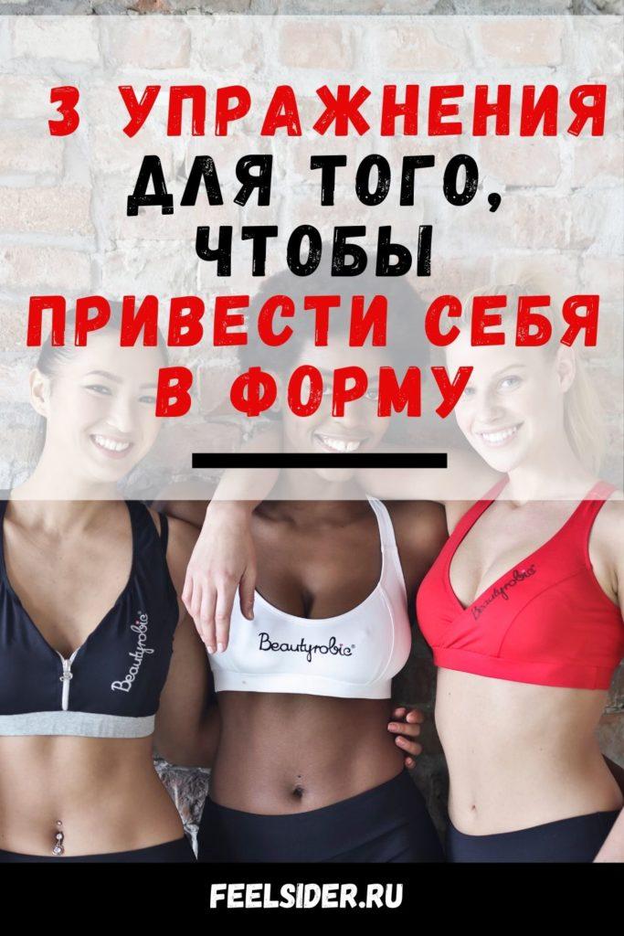 3 упражнения для того, чтобы привести себя в форму