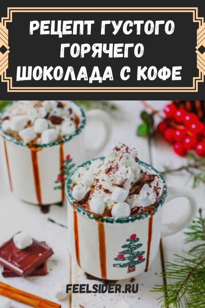 Густой горячий шоколад с кофе - очень вкусный рецепт