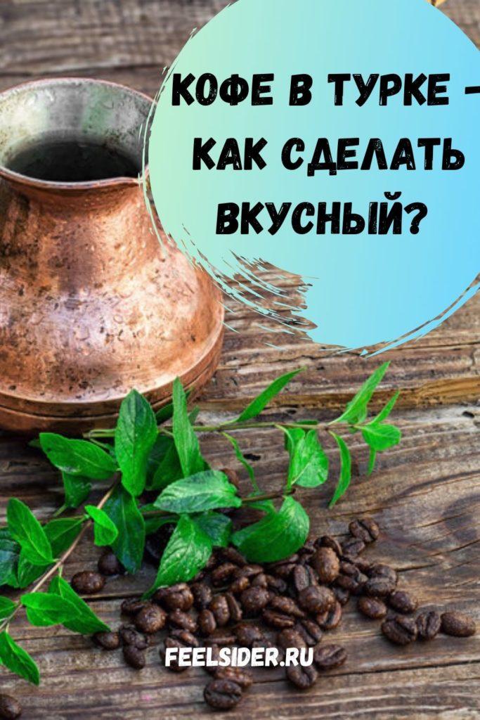 Кофе в турке - как сделать вкусный?