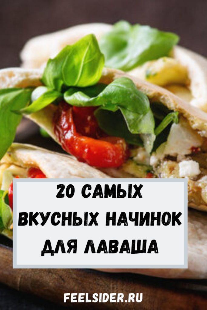 Начинка для лаваша - 20 самых вкусных начинок