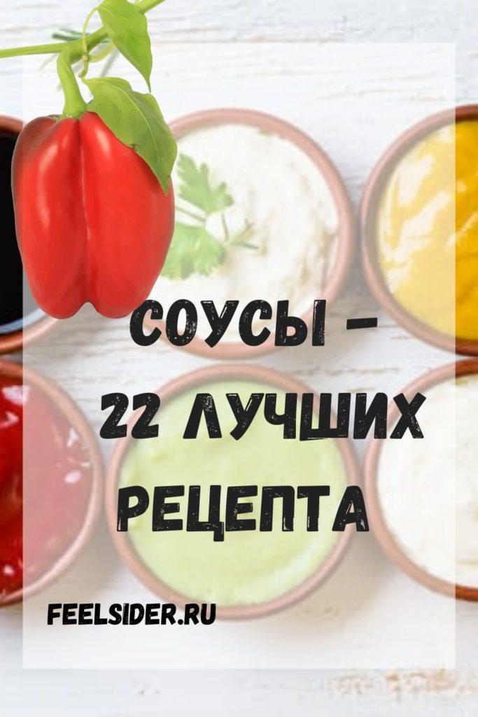 Соусы - 22 лучших рецепта на любой вкус!