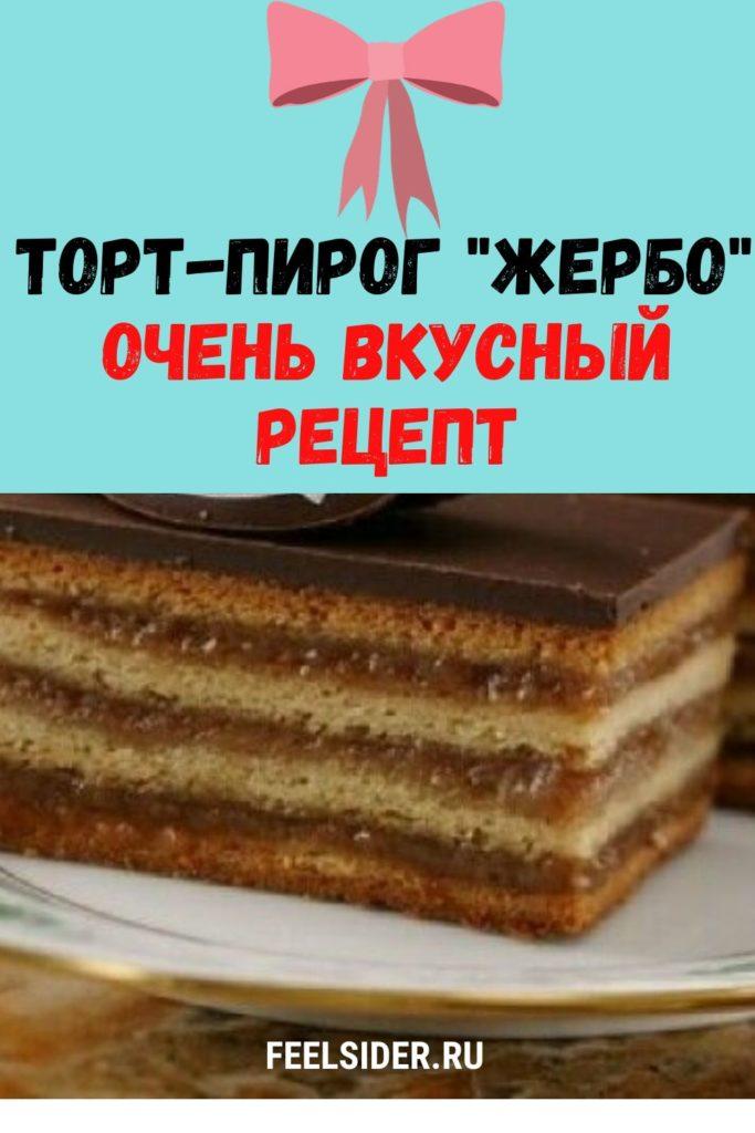 Торт-пирог ЖЕРБО - очень вкусный рецепт
