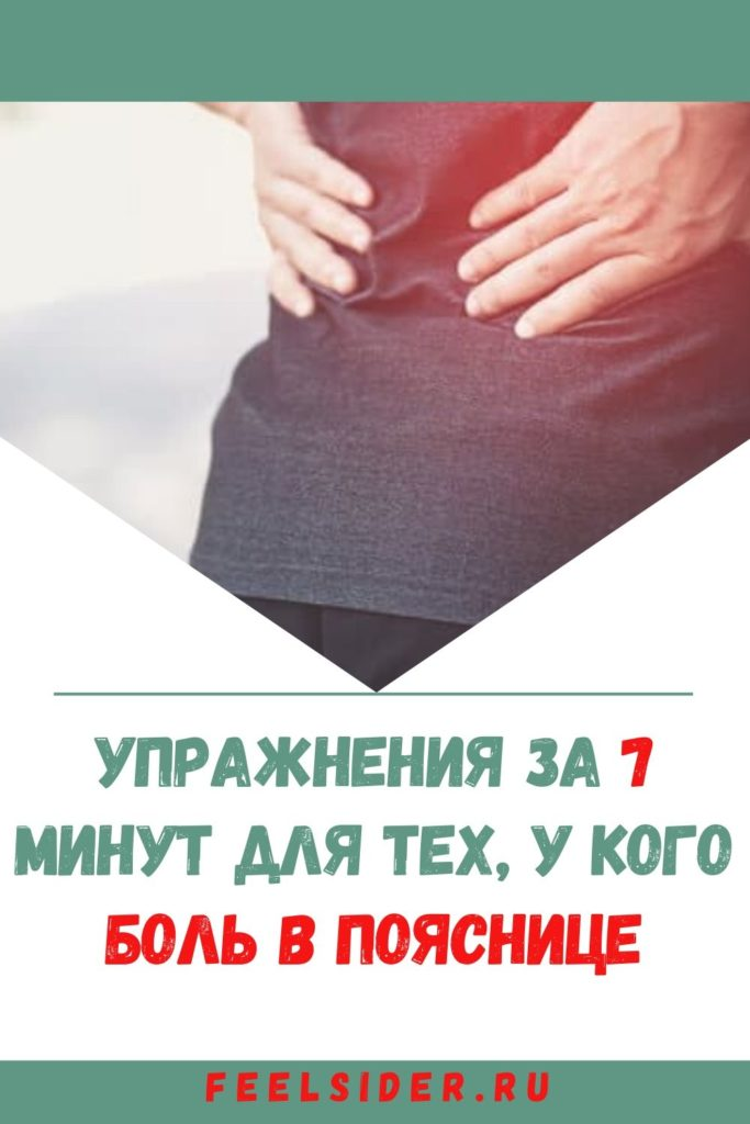 Упражнения за 7 минут для тех, у кого боль в пояснице