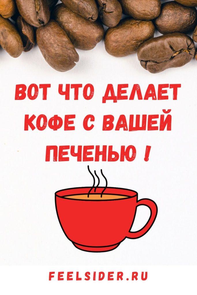 Вот что делает кофе с вашей печенью!