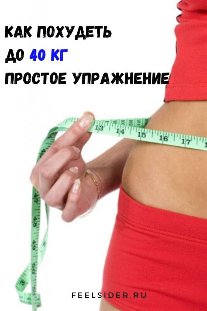 Как похудеть до 40 кг - простое упражнение