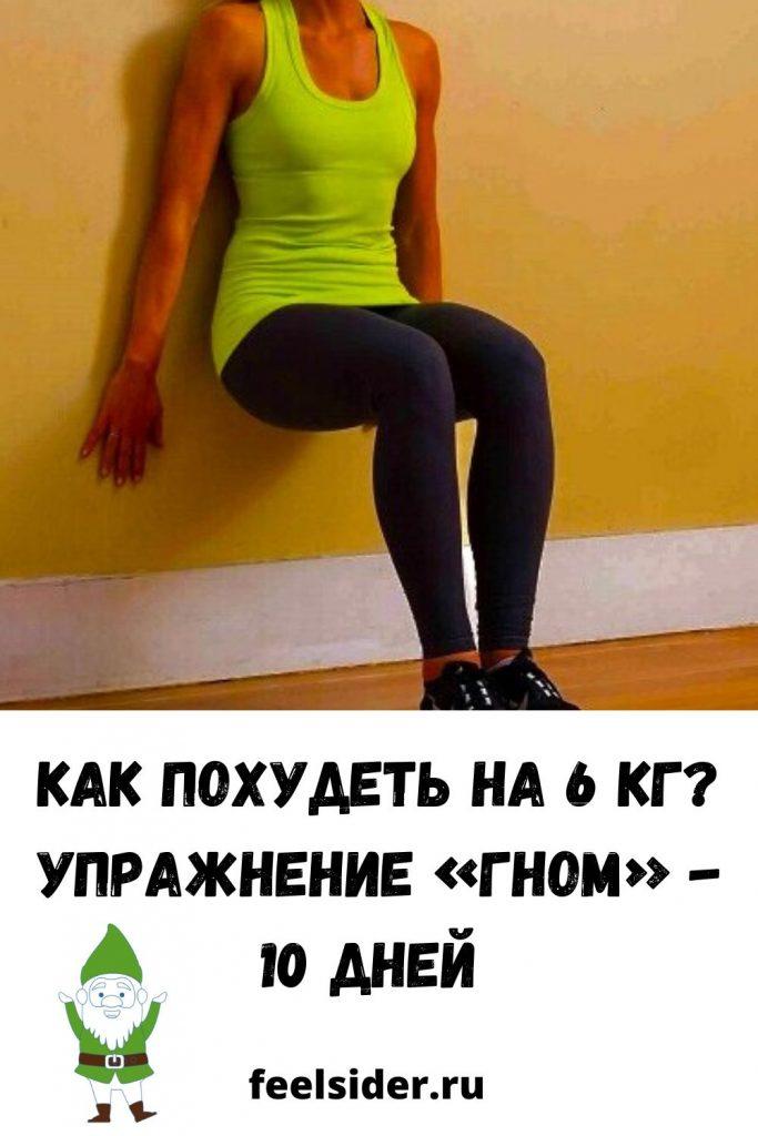 Как похудеть на 6кг? Упражнение «Гном» - 10 дней