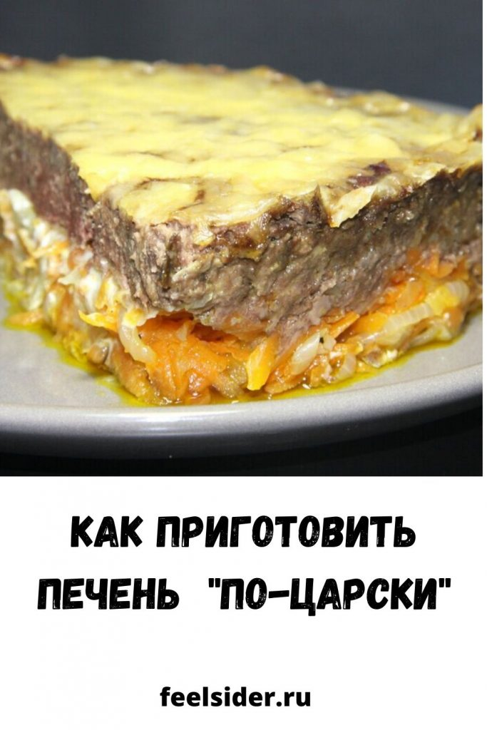 """Как приготовить печень """"по-царски"""""""