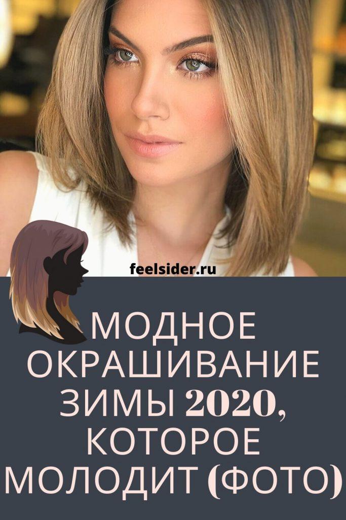 Модное окрашивание зимы 2020, которое молодит (фото)
