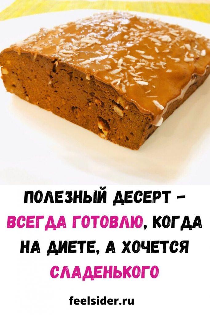 Полезный десерт - Всегда готовлю, когда на диете, а хочется сладенького