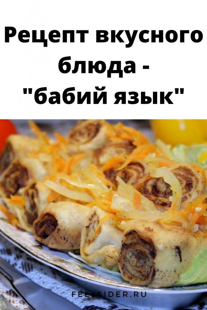 """Рецепт вкусного блюда - """"бабий язык"""""""