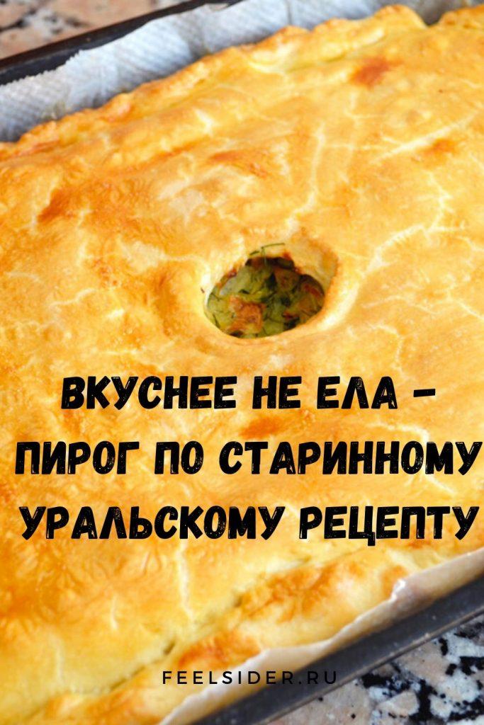 Вкуснее не ела - пирог по старинному Уральскому рецепту
