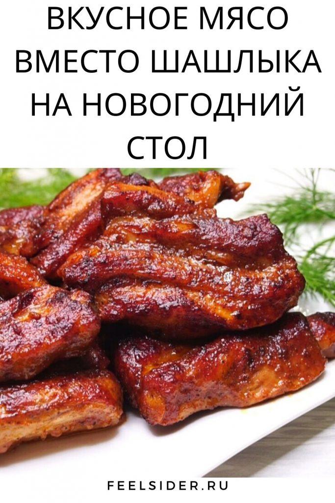 Вкусное мясо вместо шашлыка на Новогодний стол
