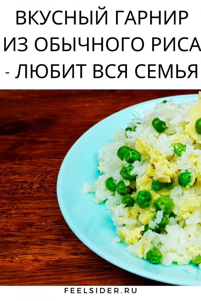 Вкусный гарнир из обычного риса - любит вся семья