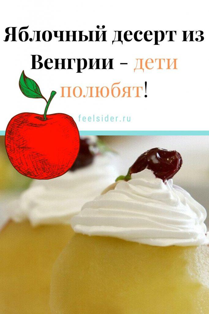 Яблочный десерт из Венгрии - дети полюбят!