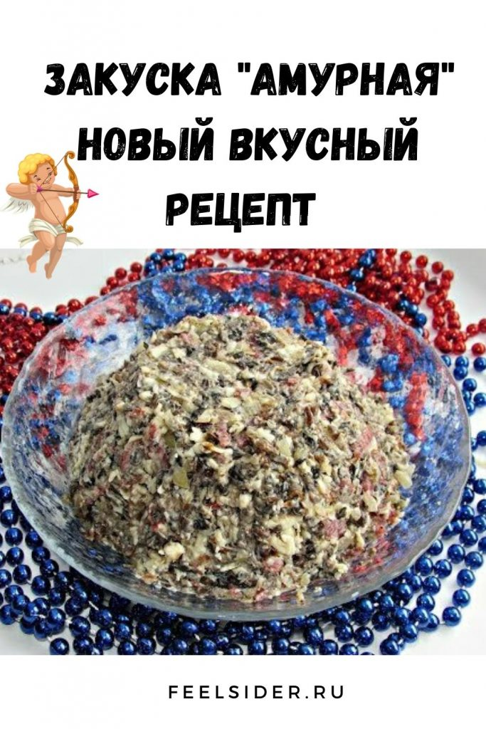 "Закуска ""Амурная"" новый вкусный рецепт"