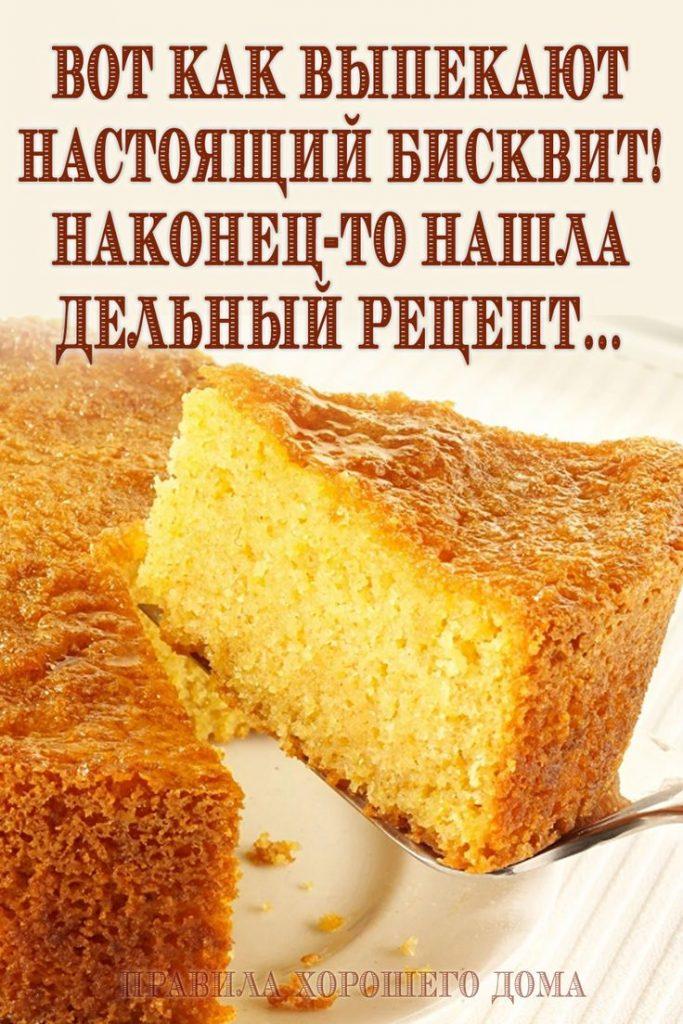 Вот как выпекают настоящий бисквит! Наконец-то нашла дельный рецепт