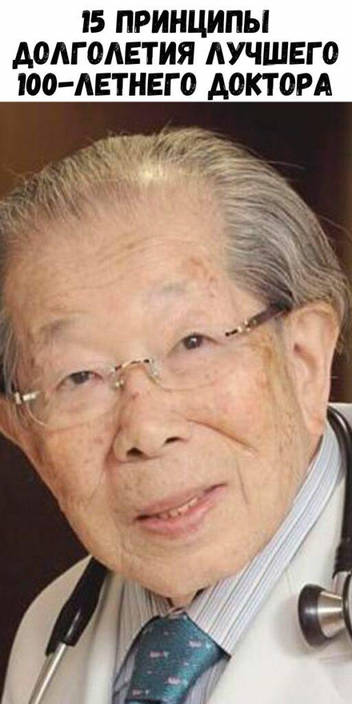 15 принципы долголетия лучшего 100-летнего доктора