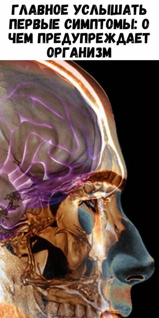 Главное услышать первые симптомы: О чем предупреждает организм