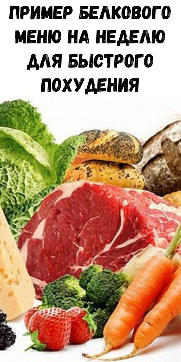 Пример белкового меню на неделю для быстрого похудения