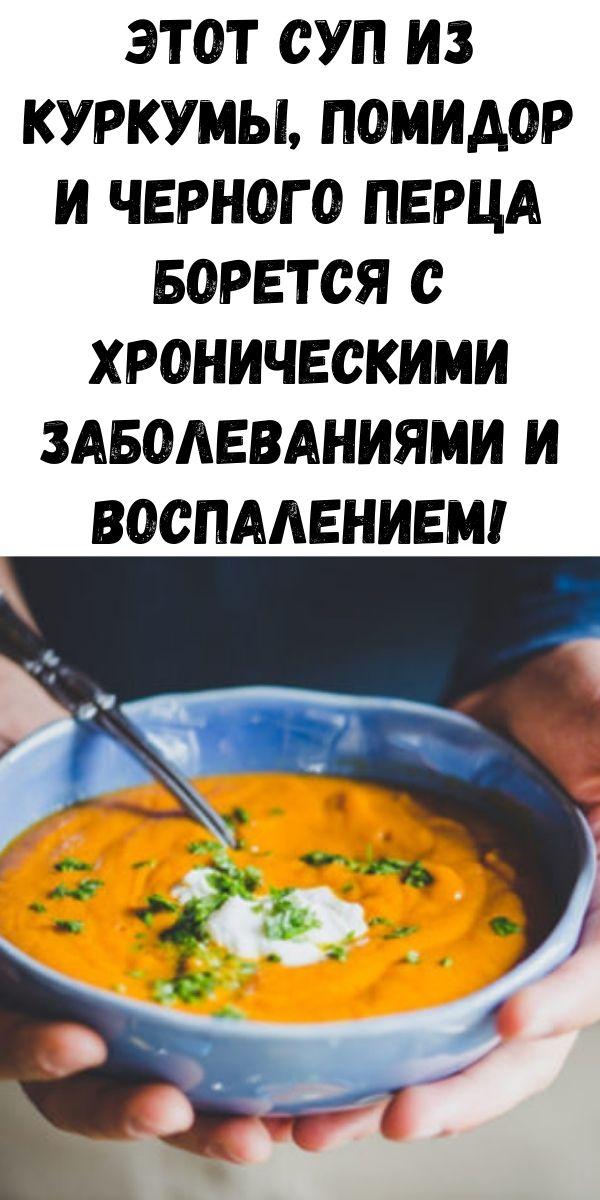 Этот суп из куркумы, помидор и черного перца борется с хроническими заболеваниями и воспалением!
