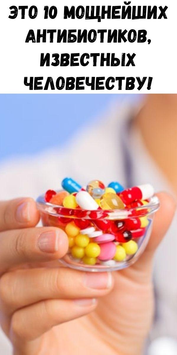 Это 10 мощнейших антибиотиков, известных человечеству!Оказывается, их необходимо употреблять каждый день!
