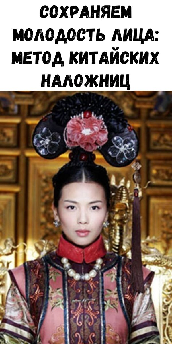 Сохраняем молодость лица: Метод китайских наложниц