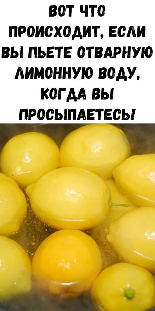 Вот что происходит, если вы пьете отварную лимонную воду, когда вы просыпаетесь!