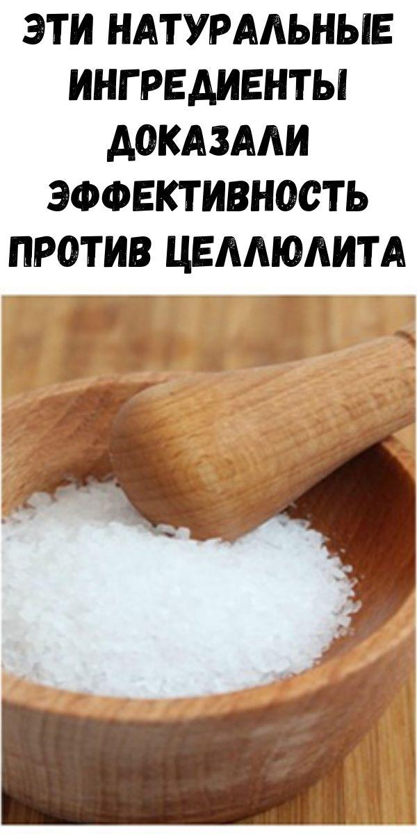 Эти натуральные ингредиенты доказали эффективность против целлюлита