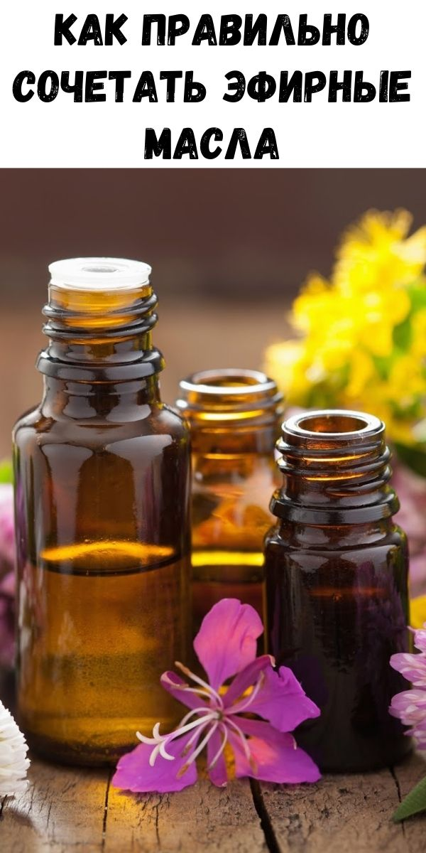 Как правильно сочетать эфирные масла