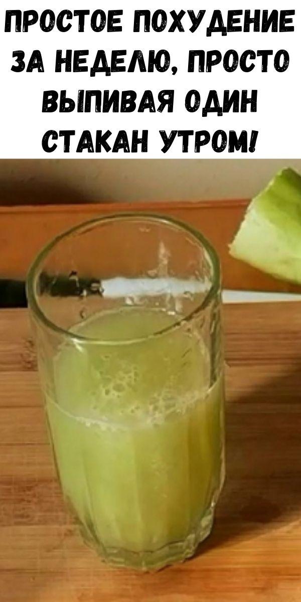 Простое похудение за неделю, просто выпивая один стакан утром!