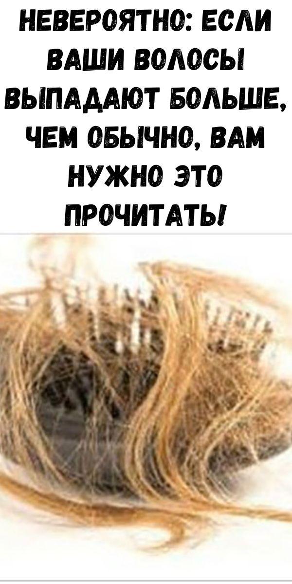 Невероятно: если ваши волосы выпадают больше, чем обычно, вам нужно это прочитать!