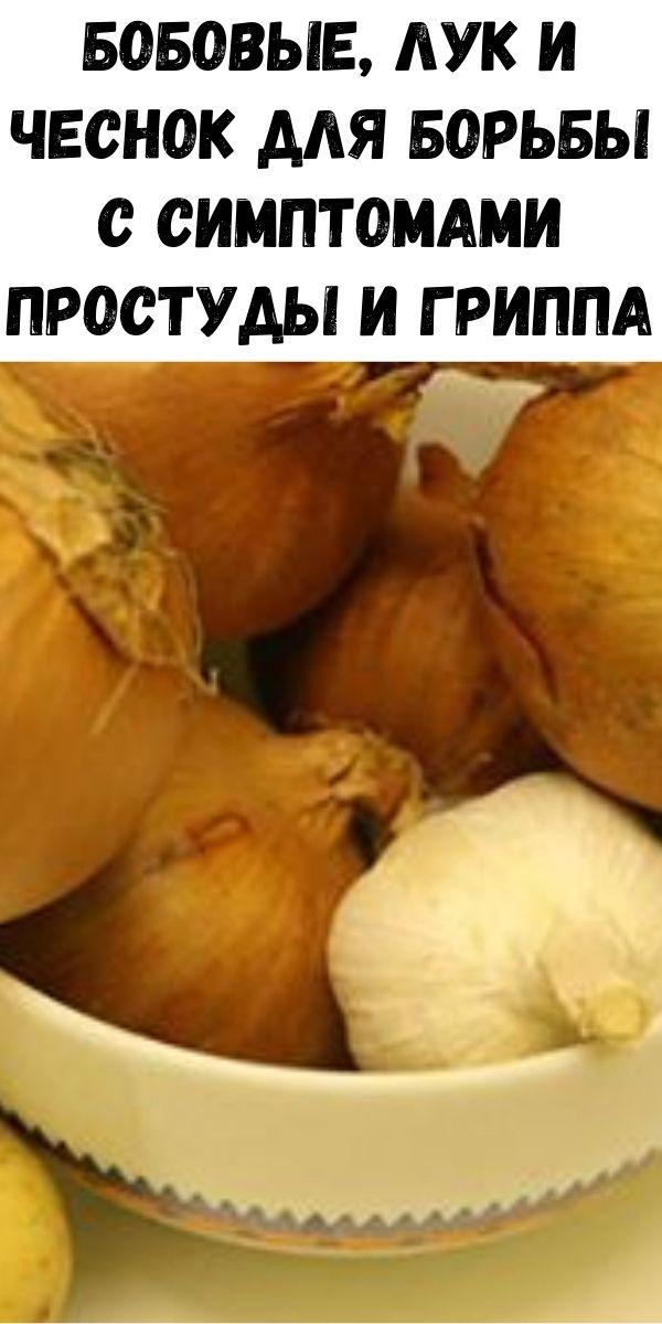 Бобовые, лук и чеснок для борьбы с симптомами простуды и гриппа