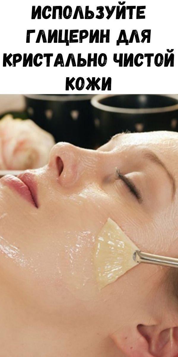 Используйте глицерин для кристально чистой кожи