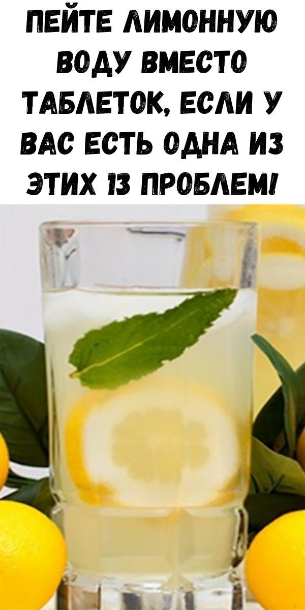 Пейте лимонную воду вместо таблеток, если у вас есть одна из этих 13 проблем!