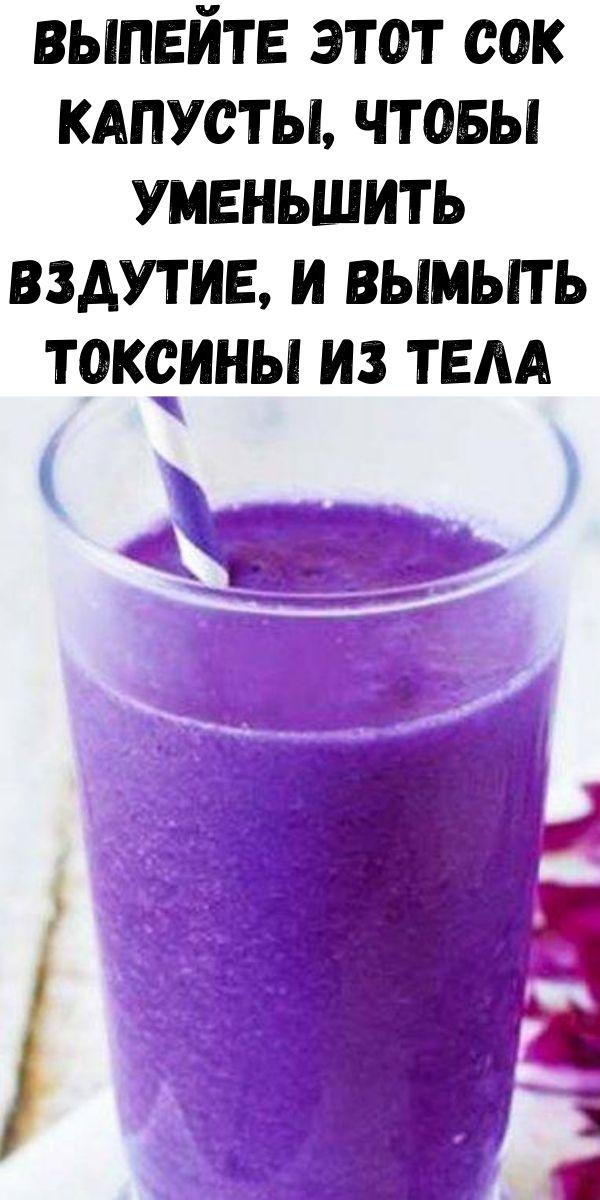 Выпейте этот сок капусты, чтобы уменьшить вздутие, и вымыть токсины из тела