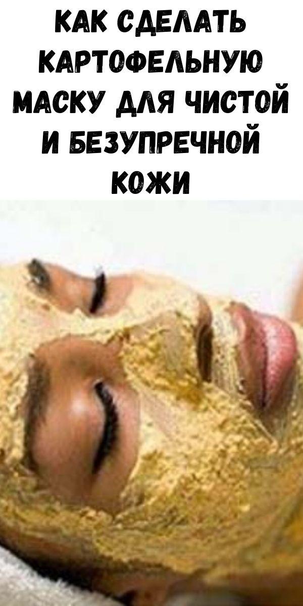 Как сделать картофельную маску для чистой и безупречной кожи