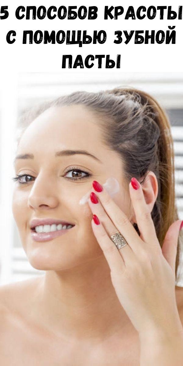 5 способов красоты с помощью зубной пасты