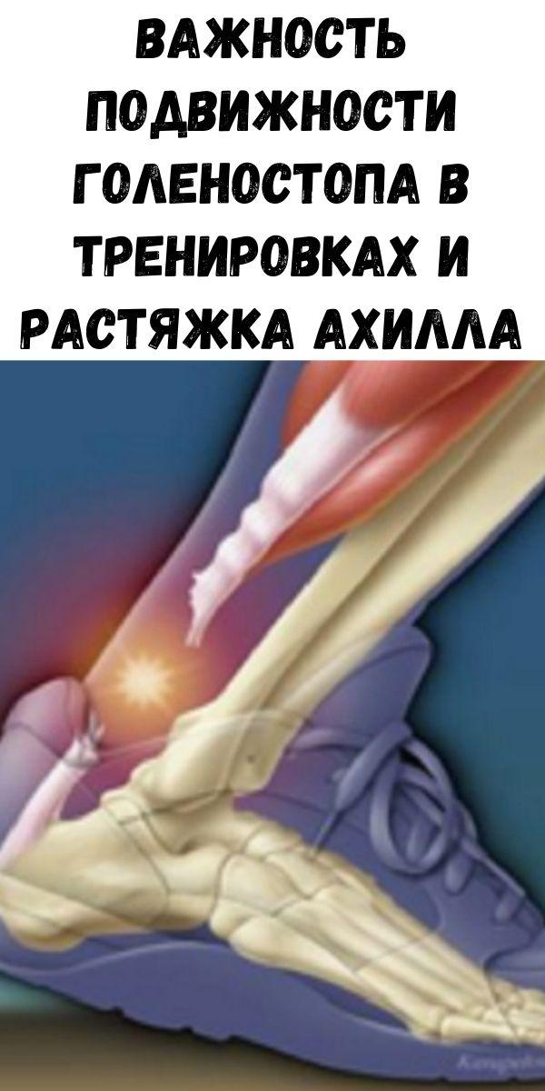 Важность подвижности голеностопа в тренировках и растяжка ахилла