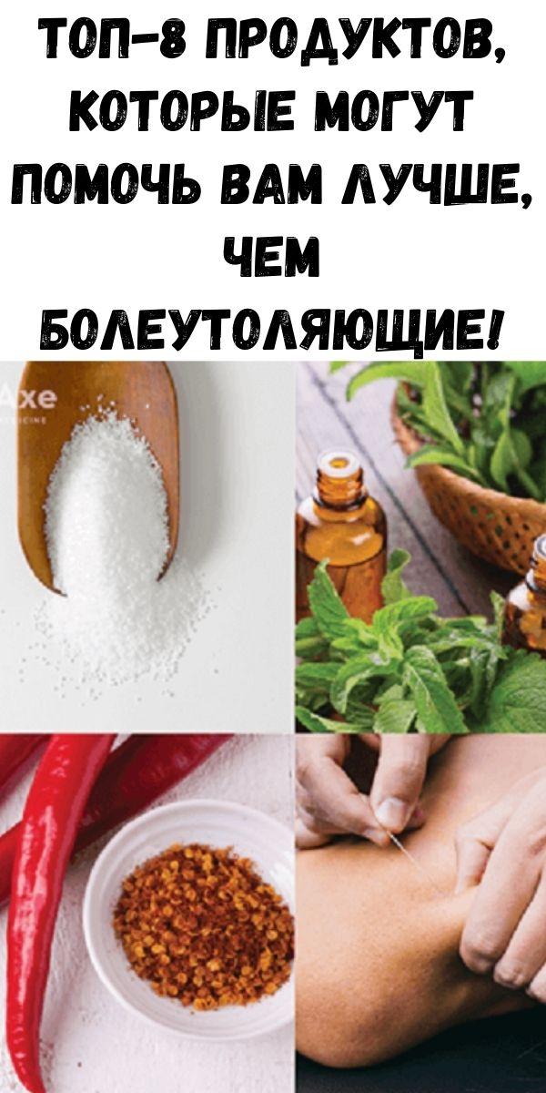 Топ-8 продуктов, которые могут помочь вам лучше, чем болеутоляющие!