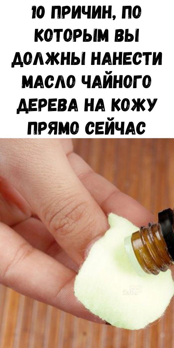 10 причин, по которым вы должны нанести масло чайного дерева на кожу прямо сейчас