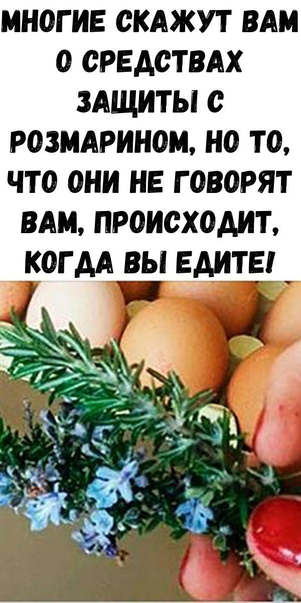 Многие скажут вам о средствах защиты с розмарином, но то, что они не говорят вам, происходит, когда вы едите!
