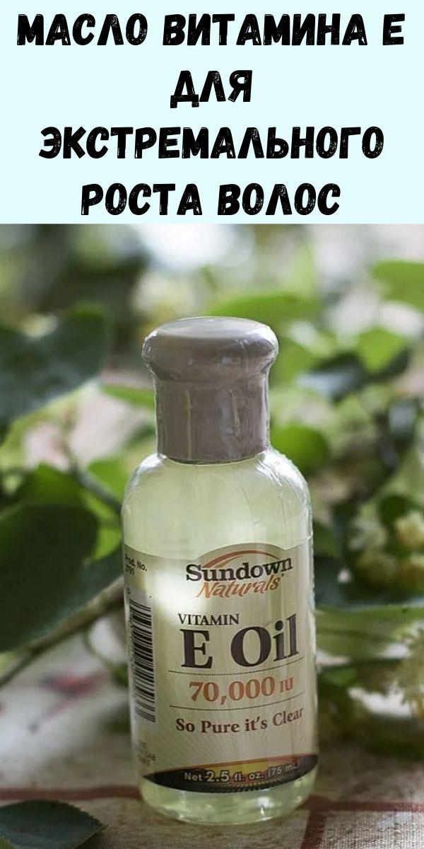 Масло витамина Е для экстремального роста волос