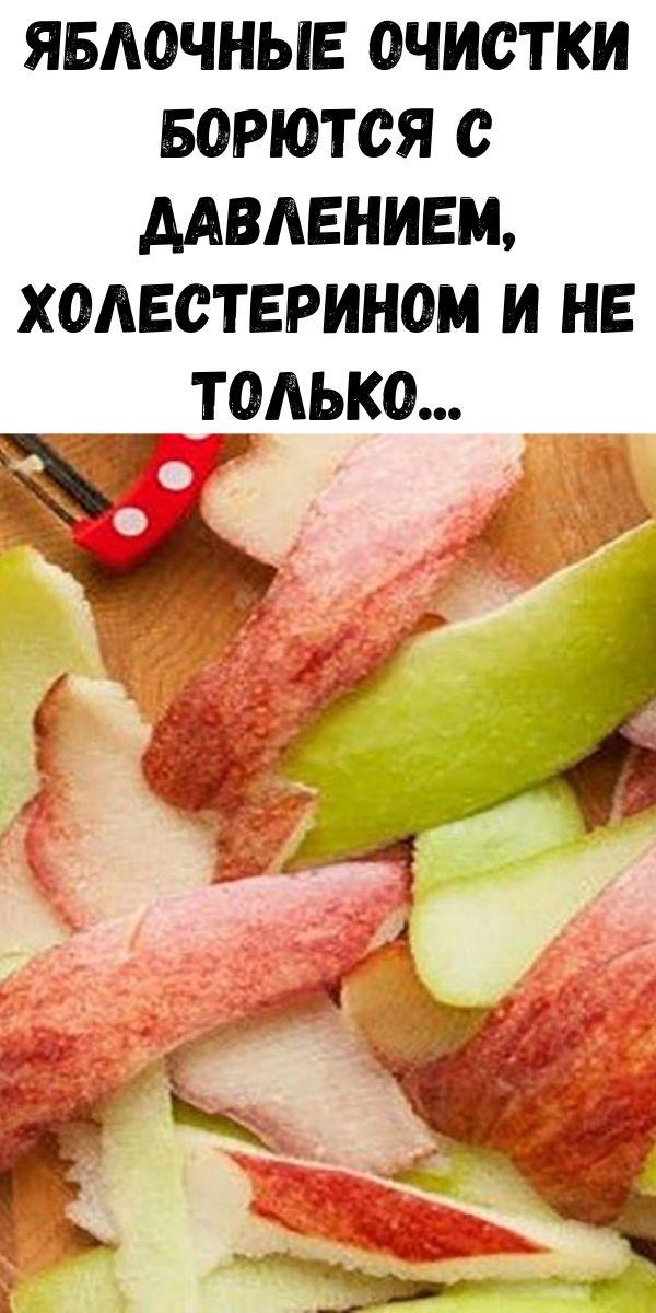 Яблочные очистки борются с давлением, холестерином, запором, бессонницей, гастритом, язвой и многими другими заболеваниями!