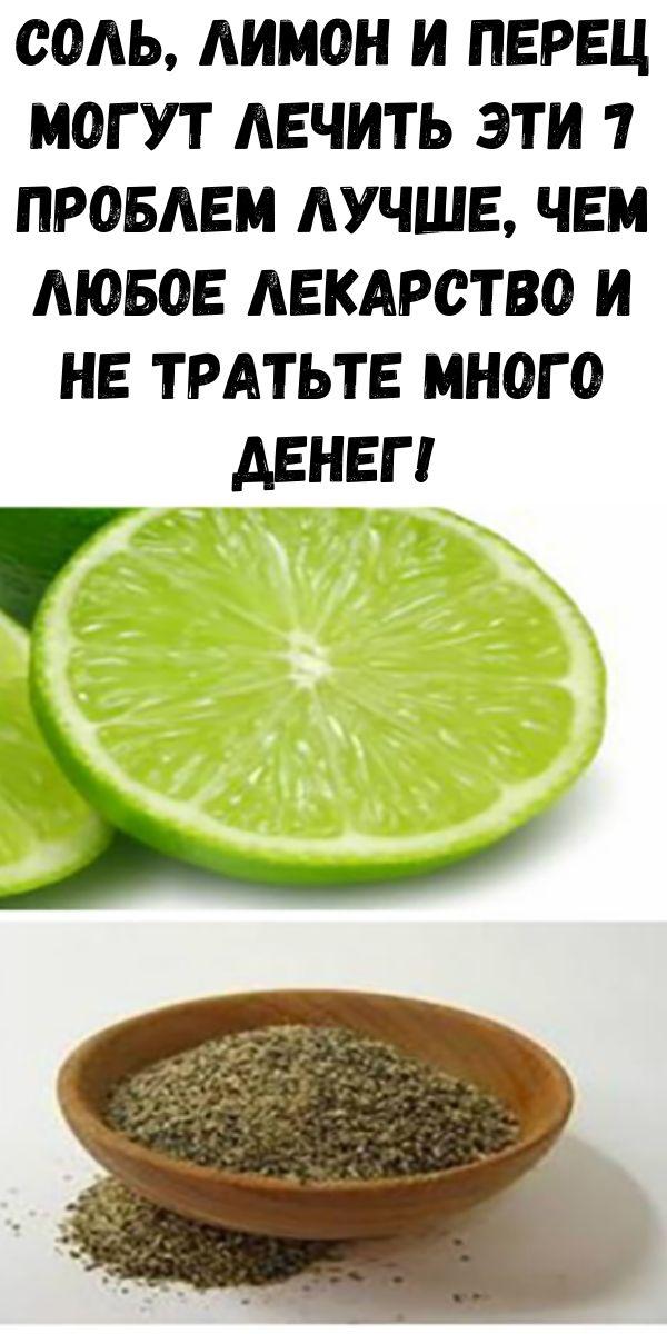 Соль, лимон и перец могут лечить эти 7 проблем лучше, чем любое лекарство и не тратьте много денег!