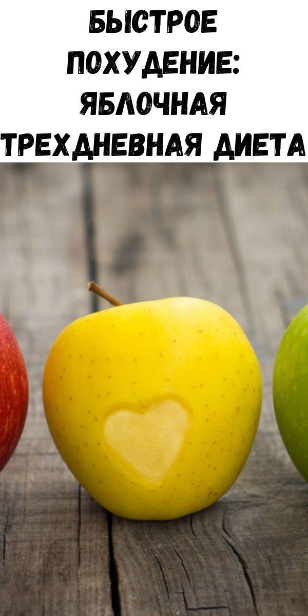 Быстрое похудение: яблочная трехдневная диета