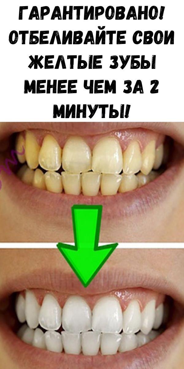 ГАРАНТИРОВАНО! Отбеливайте свои желтые зубы менее чем за 2 минуты!