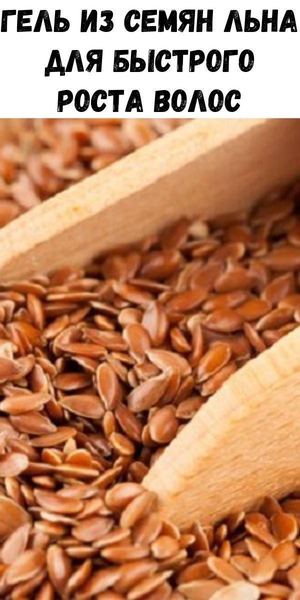 Гель из семян льна для быстрого роста волос