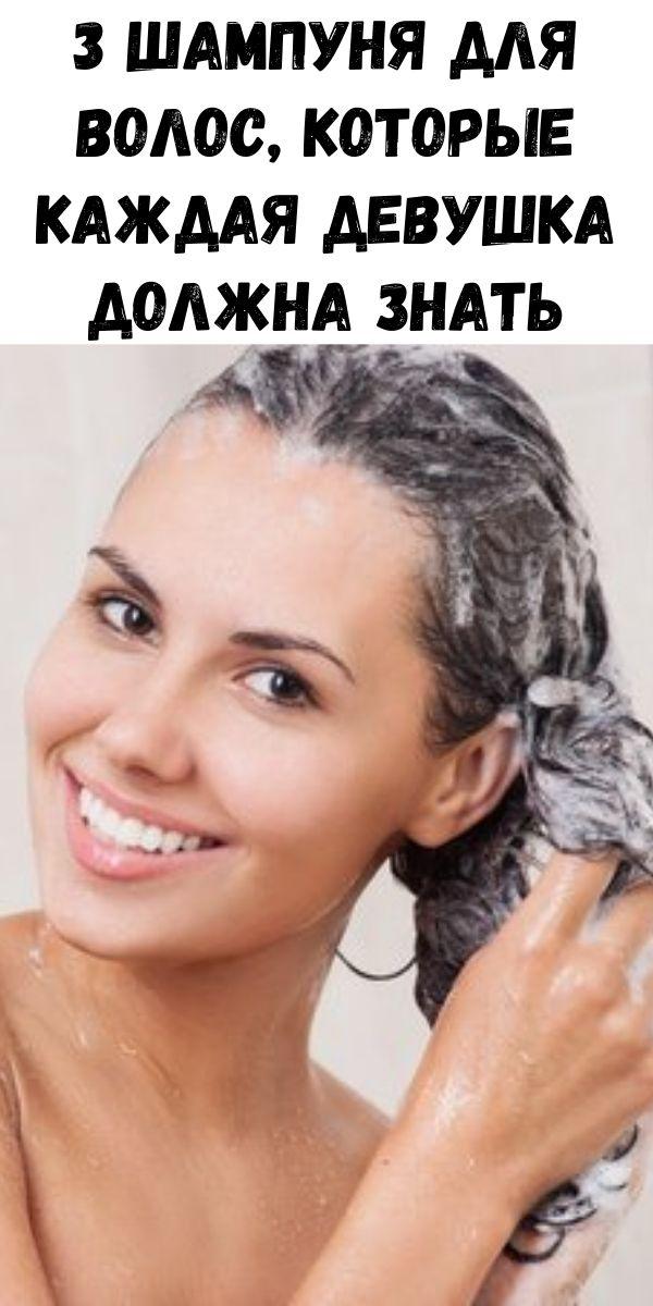 3 шампуня для волос, которые каждая девушка должна знать